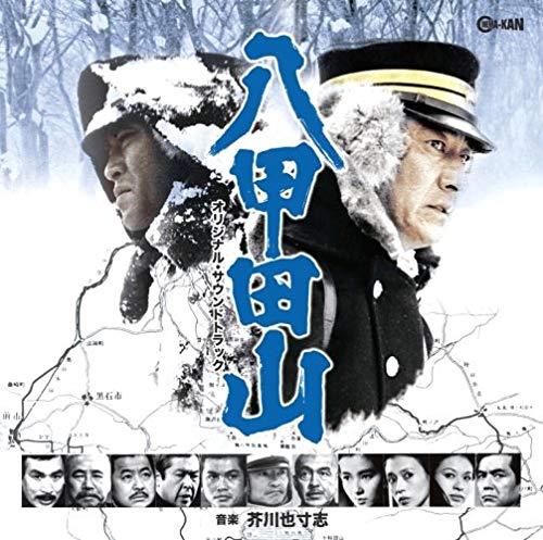 ディスクユニオン『八甲田山 オリジナル・サウンドトラック(CINK78)』