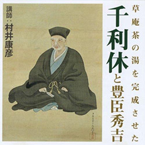 『聴く歴史・戦国時代『草庵茶の湯を完成させた千利休と豊臣秀吉』』のカバーアート