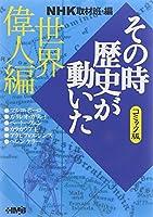 NHK「その時歴史が動いた」コミック版 世界偉人編 (ホーム社漫画文庫)
