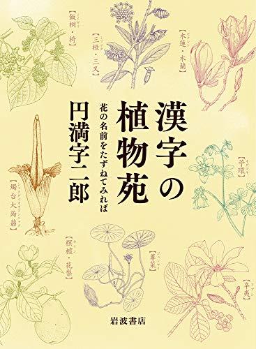 漢字の植物苑: 花の名前をたずねてみれば