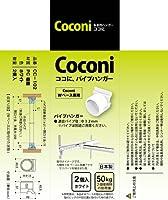 サヌキ Coconi ココに、パイプハンガー ホワイト 2個入