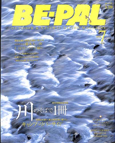 BE-PAL (ビーパル) 1999年7月号 キャンプはリバーサイド / 橋本大二郎 仁淀川でウナギ捕り