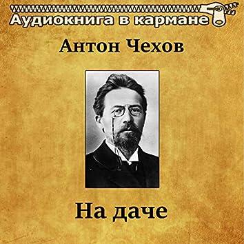 Антон Чехов - На даче