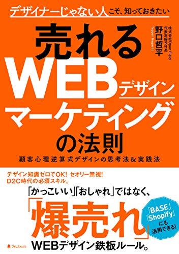 売れるWEBデザインマーケティングの法則