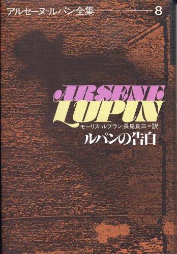 ルパンの告白 (アルセーヌ・ルパン全集 (8))