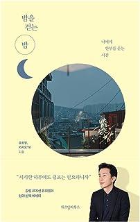 韓国語書籍, 国内旅行エッセイ, 걷기・배낭여행/그리운 길은 참으로 모질다 – 유인애/私に安否を問う時間 나에게 안부를 묻는 시간/韓国より配送