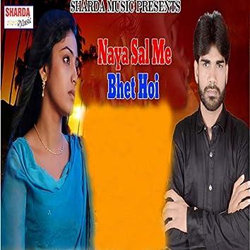 Naya Sal Me Bhet Hoi