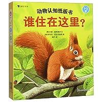 动物认知纸板书:谁住在这里?(全四册)细节逼真,情感温馨,帮助孩子认识动物,理解生命。
