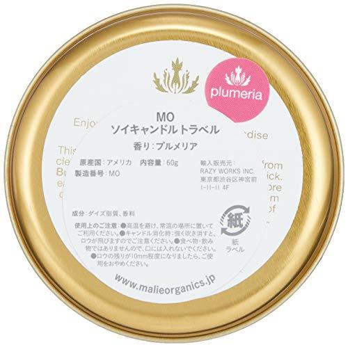 MalieOrganics(マリエオーガニクス)ソイキャンドルトラベルプルメリア60g