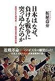 日本はなぜ、負ける戦争に突っ込んだのか 封印された現代史―昭和天皇の秘密計画