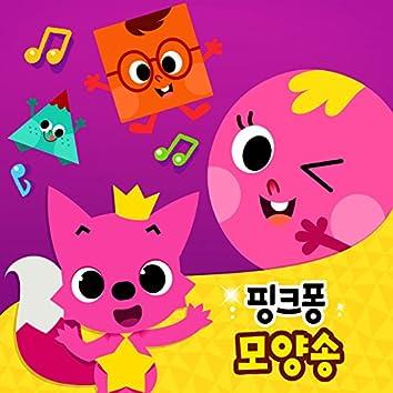 핑크퐁 모양송