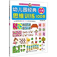 Kindergarten Classic thinking training 100 questions ( small )(Chinese Edition)