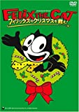 フィリックス・ザ・キャット フィリックスのクリスマスを救え! [DVD] image