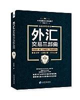 外汇交易三部曲:驱动分析·心理分析·行为分析(第3版)