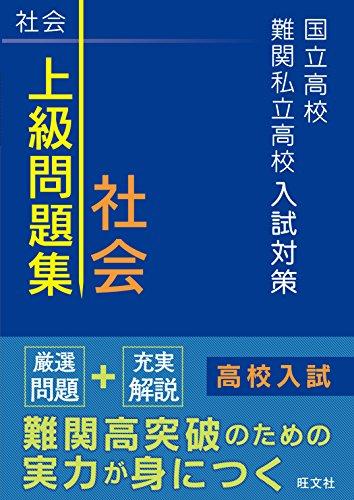 旺文社『国立高校・難関私立高校入試対策上級問題集 社会』