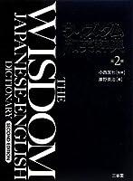 ウィズダム和英辞典 第2版
