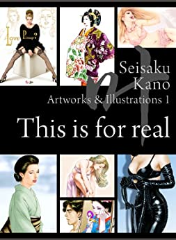 [叶精作]の叶精作 作品集① Seisaku Kano Artworks & Illustrations 1 「 This is for real」