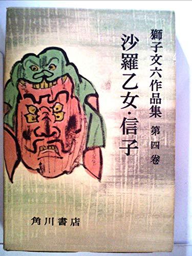 獅子文六作品集〈第4巻〉沙羅乙女・信子 (1958年)