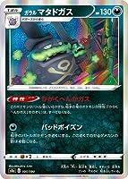 ポケモンカードゲーム PK-S4a-105 ガラルマタドガス