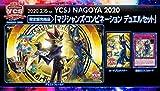 遊戯王 YCSJ 名古屋 限定 マジシャンズ・コンビネーション デュエルセット