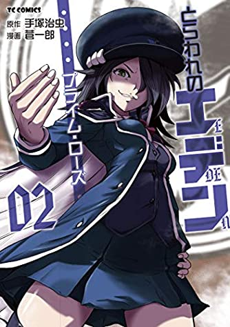 とらわれのエデン プライム・ローズ 2 (TCコミックス)