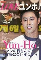 ユンホ入隊応援BOOK LOVE ユンホ 2015年 08 月号: KoreaEntertainmentJourual 別冊 [雑誌]