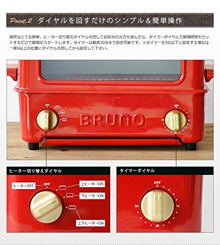 BRUNO(ブルーノ)『トースターグリル(BOE033-WH)』