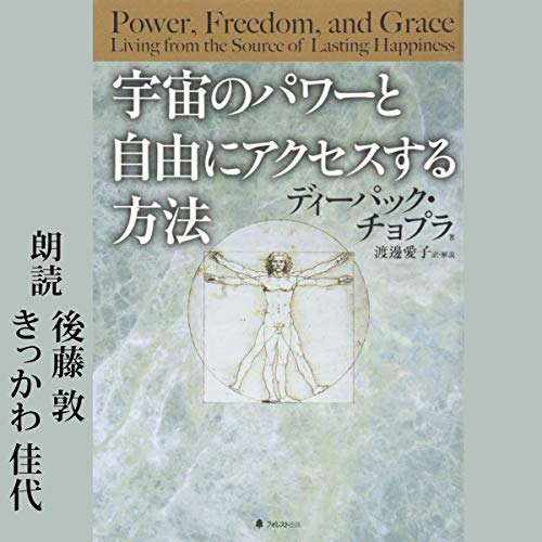 『宇宙のパワーと自由にアクセスする方法』のカバーアート