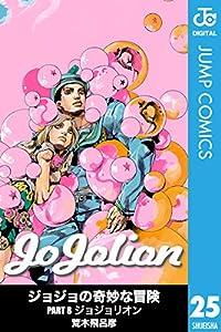 ジョジョの奇妙な冒険 第8部 モノクロ版 25 (ジャンプコミックスDIGITAL)