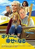 ギリーは幸せになる [DVD] image