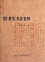 Calligraphy History in the 20th Century (Chinese Edition)