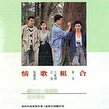 情歌組合 (feat. 新時代樂樂隊, 家飛合唱團) [修復版]