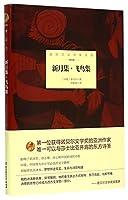 诺贝尔文学奖大系:新月集·飞鸟集(第2版)
