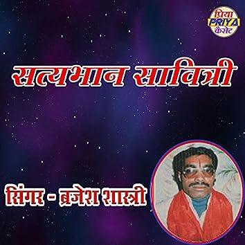233 - Satyabhan Savitri