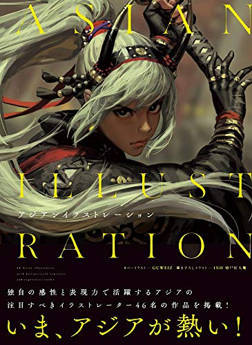 アジアンイラストレーションの詳細を見る