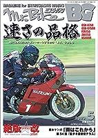 Mr.Bike BG (ミスター・バイク バイヤーズガイド) 2020年5月号 [雑誌]