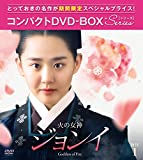 火の女神ジョンイ<ノーカット完全版>コンパクトDVD-BOX1[DVD]