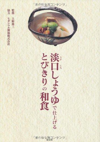 Usukuchi shoyu de shiageru tobikiri no washoku.