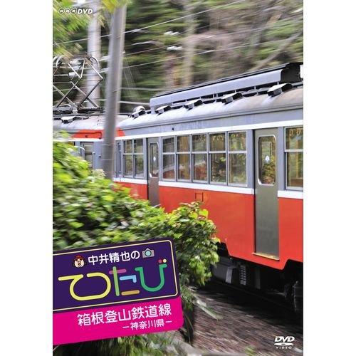 中井精也のてつたび 神奈川 箱根登山鉄道線【NHKスクエア限定商品】