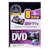 サンワサプライ DVDトールケース(8枚収納) ブラック 3枚セット DVD-TW8-03BK
