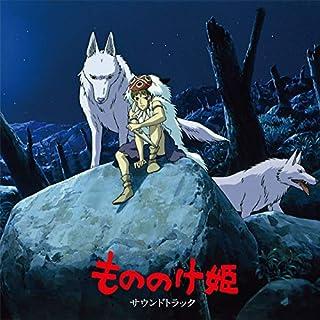 Princess Mononoke Soundtrack [2 LP]