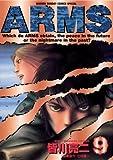 ARMS(9) (少年サンデーコミックス)
