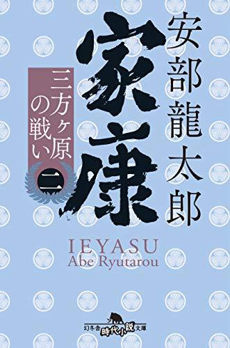 家康<二> 三方ヶ原の戦い (幻冬舎時代小説文庫)