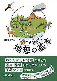 [長谷川直子]の今こそ学ぼう地理の基本 今こそ学ぼう 地理の基本