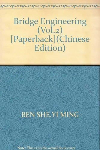 Bridge Engineering (Vol.2) [Paperback](Chinese Edition)