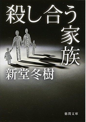 殺し合う家族 (徳間文庫)
