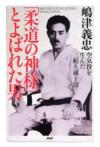 「柔道の神様」とよばれた男の詳細を見る