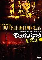 マシンガン・パニック/笑う警官 [DVD]