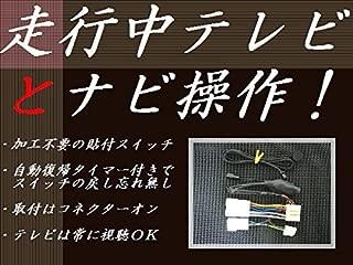現在地自動復帰でナビ操作も可!! 日本製 トヨタ ディーラーオプションナビ用 走行中テレビDVDナビ操作 タイマー復帰 NSZN-Z68T NSZT-Y68T NSZT-W68T NSCN-W68 NSZN-Z66T NSZT-Y66T NSZT-W66T NSCD-W66 DSZT-YC4T NSZT-ZA4T DSZT-YB4Y NSZT-YA4T NSCP-W64 NSZA-X64T NSZN-W64T NSZT-Y64T NSZT-W64 NSZA-W63GD NHBA-W62G NSLN-W62 NHBA-X62G NSZT-W62G NHZD-W62G NHZN-W62GD NHZN-X62G NSCP-W62 他多数 シエンタ ノア ヴォクシー スペイド アルファード ヴェルファイア ヴィッツ ポルテ ラクティス パッソ ルーミー タンク ピクシス ジョイ 他多車種