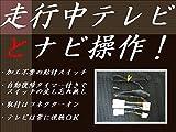 現在地自動復帰でナビ操作も可!! 日本製 トヨタ ディーラーオプションナビ用 走行中テレビDVDナビ操作 タイマー復帰 NSZN-Z68T NSZT-Y68T NSZT-W68T NSCN-W68 NSZN-Z66T NSZT-Y66T NSZT-W66T NSCD-W66 DSZT-YC4T NSZT-ZA4T DSZT-YB4Y NSZT-YA4T NSCP-W64 NSZA-X64T NSZN-W64T NSZT-Y64T NSZT-W64 NSZA-W63GD NHBA-W62G NSLN-W62 NHBA-X62G NSZT-W62G NHZD-W62G NHZN-W62GD NHZN-X62G NSCP-W62 他多数 シエンタ ノア ヴォクシー スペイド アルファード ヴェルファイア ヴィッツ ポルテ ラクティス パッソ ルーミー タンク ピクシス ジョイ ライズ 他多車種